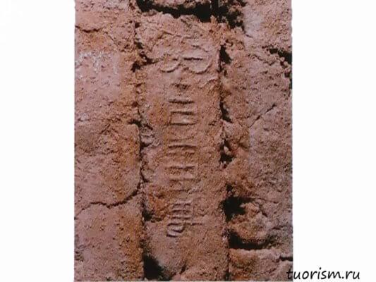 Паньюй, кирпич, древняя надпись, китайский, Daji panyu, Lei Cheng Uk Han Tomb, Hong Kong, brick, sign