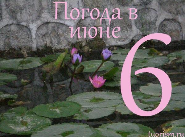 июнь, погода