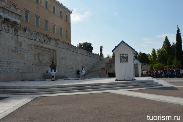 Могила неизвестного солдата, Афины, Tomb of the Unknown Soldier in Athens