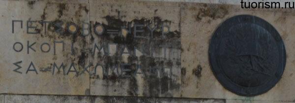 Надпись перед парламентом Греции