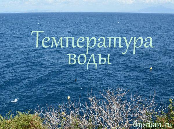 температура, вода, температура воды, голубая вода