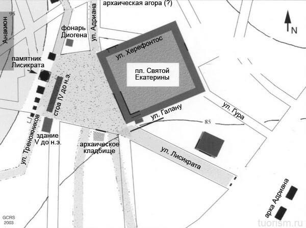 Пританей и окрестности памятника Лисикрата