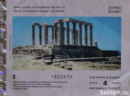 билет в храм посейдона, сунион, афины