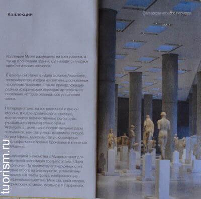 Выставка в музее Акрополя, второй этаж, музей Акрополя, брошюра