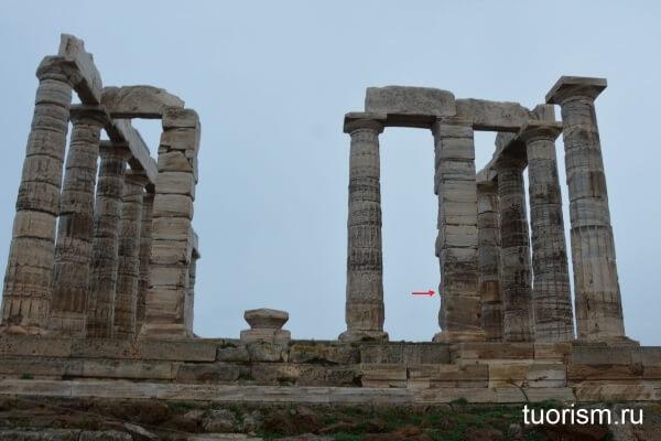 надпись байрон, байлон, byron, храм Посейдона, мыс сунион