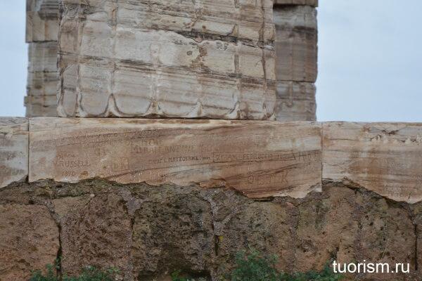 надписи, храм посейдона, вандализм, мраморный стилобат, европецы, вандалы