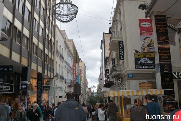 Улица Гермеса, Эрму, Ermou street, Athens