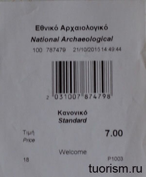 билет, археологический музей афин, ticket, Athens, National Archeological museum