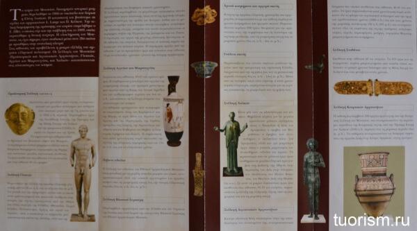 Крупнейший археологический музей, Афины