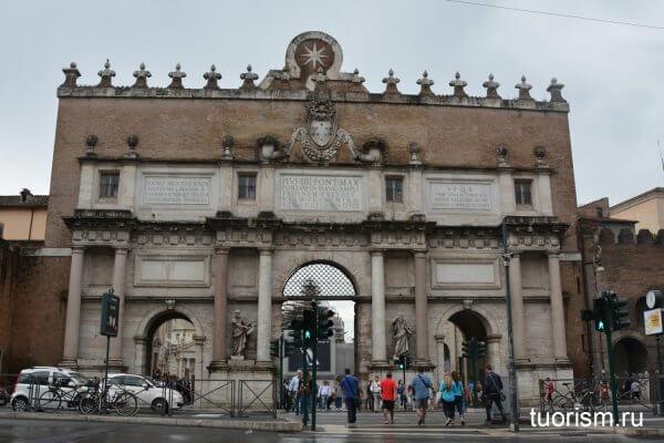 ворота Пополо, Рим, достопримечательность, что посмотреть