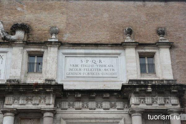 ворота Пополо, внешний фасад, надпиь на латыни