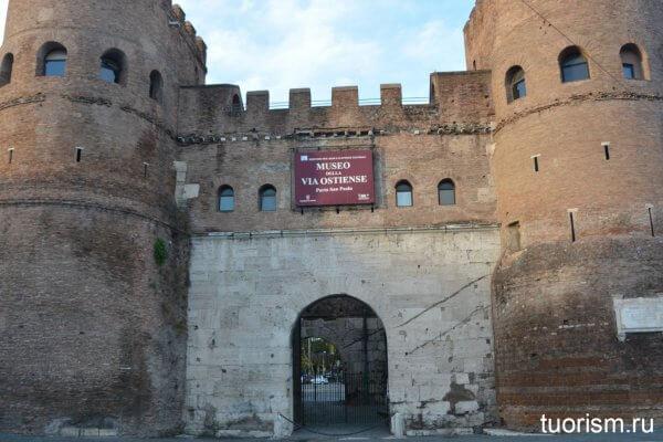 музей, Остиенсе, ворота, Рим, что посмотреть, San Paolo Gate, Porta San Paolo