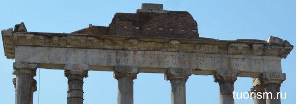 храм Сатурна, надпись на латыни, Римский форум