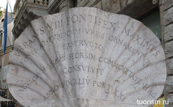 фонтан Пчёл, Рим, папа Урбан 8,. надпись на латыни