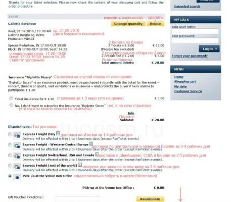 покупка билета, галерея Боргезе, самостоятельно, онлайн, официальный сайт, низкие цены
