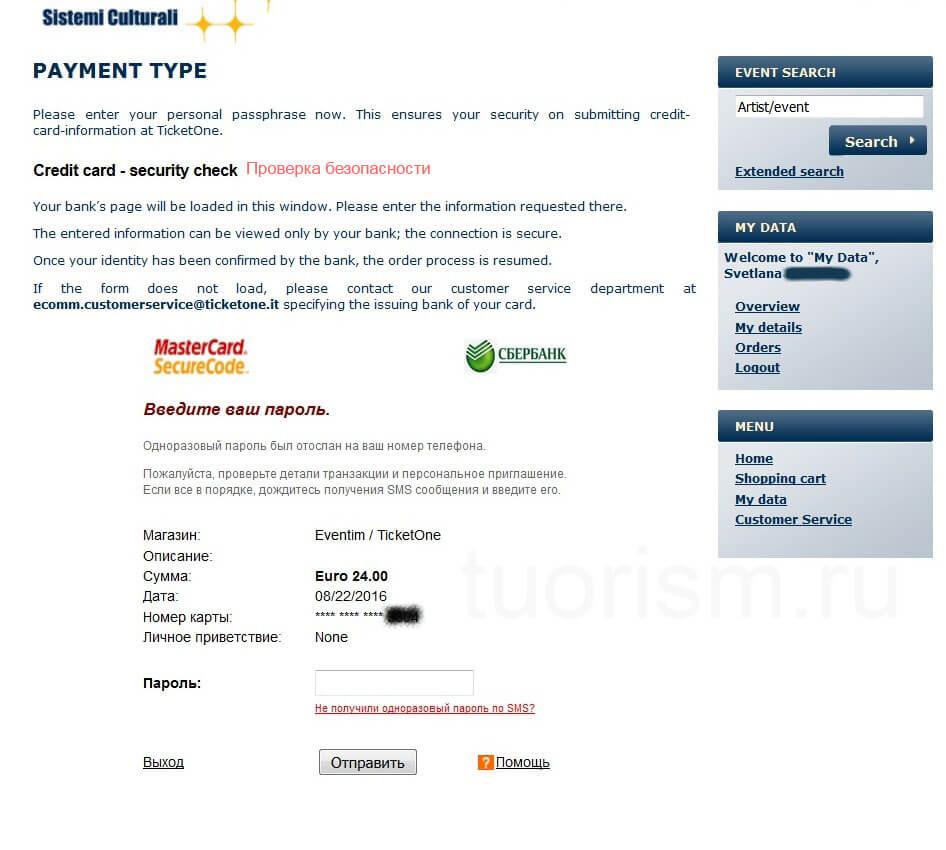 Подтверждение кредитной карты paypal