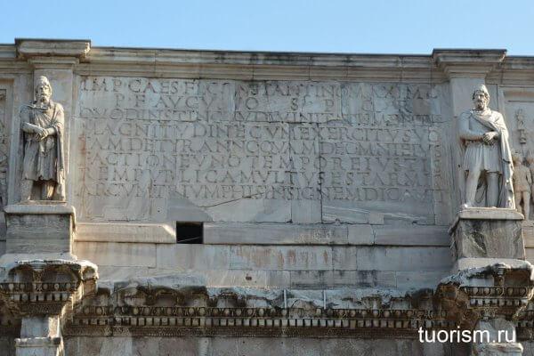 центральная надпись, арка Константина, Рим