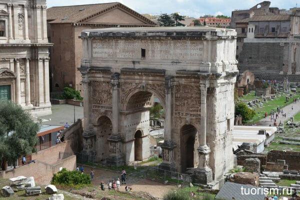 триумфальная арка Септимия Севера, римский форум, Рим, Arch of Septimius Severus, Arco di Settimio Severo