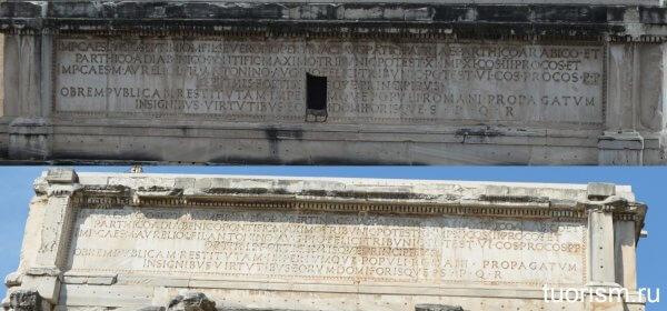 арка Септимия Севера, надписи, Arch of Septimius Severus, inscription