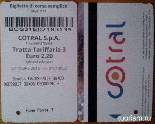 билеты, автобус, Cotral, 3 зоны, bus tickets, 3 zones, билеты в Тиволи, Tivoli tickets