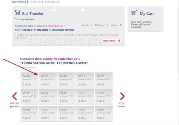 Terravision, выбор времени ,билет на автобус, аэропорт, Рим, центр города
