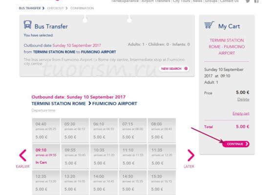 корзина, Terravision , сайт, покупка билета, автобус