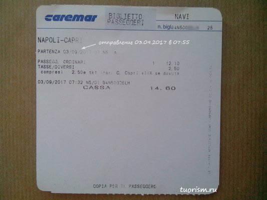 Билет, Caremar, паром, ферри, Caremar ticket, ferry ticket. ticket to Capri, from Naples
