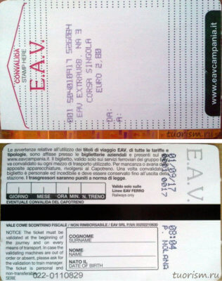 билет, поезд, Неаполь, Помпеи, электричка, Circumvesuviana, EAV, ticket, train ticket, from Naples, to Pompeii