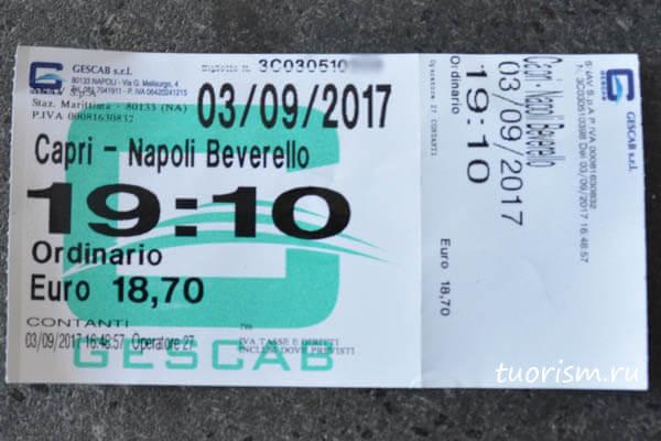 билет, SNAV, паром SNAV, корабль, обратно, в Неаполь, ferry ticket, ticket to Naples, from Capri
