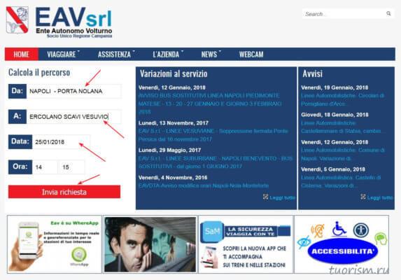 сайт, EAV, Circumvesuviana, распсиание, поезда, электрички