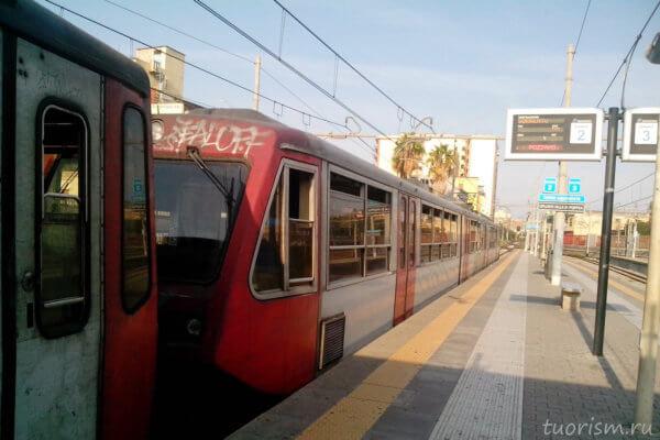 поезд, Porta Nolana, Неаполь, Circumvesuviana, train, Naples, to Sorrento