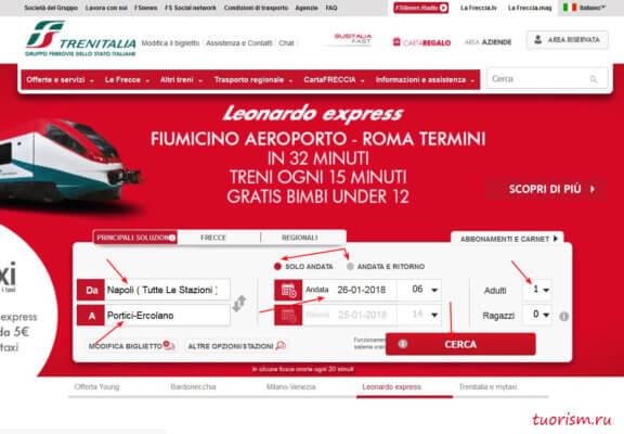 сайт, Trenitalia, поезд, билет, в Геркуланум, из Неаполя
