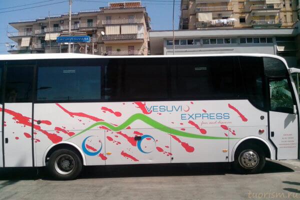 Автобус, Vesuvio express, Геркуланум, Везувий, bus, Ercolano scavi