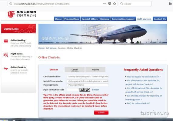 Сайт Air China, китайская версия