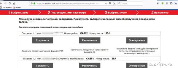 регистрация на рейс, онлайн регистрация, распечатка билетов, Air China