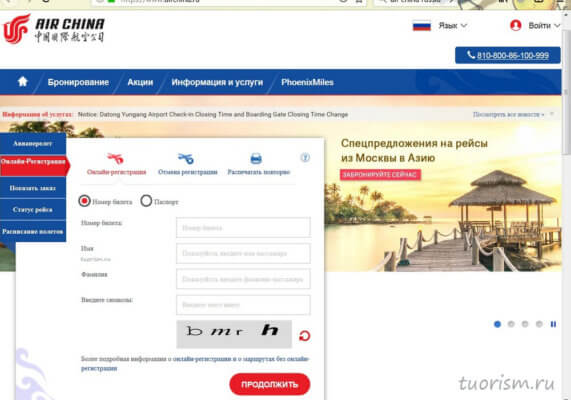 Российский сайт, Air China
