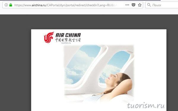 Air China, сайт, российская версия
