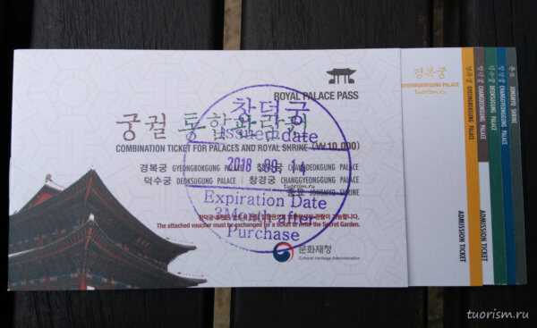 билет, дворцы Сеула, единый билет, книжечка, пять дворцов, ticket, single ticket, Seoul, palaces, royal palace pass, combination ticket