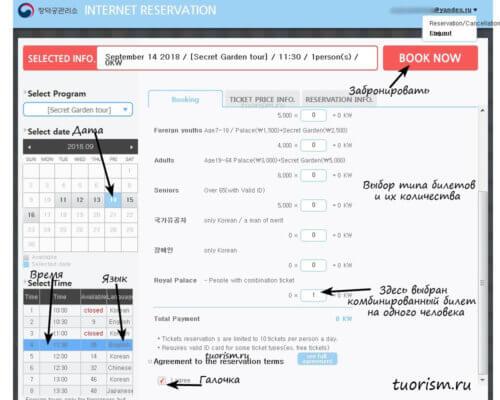 параметры, билеты, Секретный сад, дворец Чхандоккун, онлайн, купить, получить