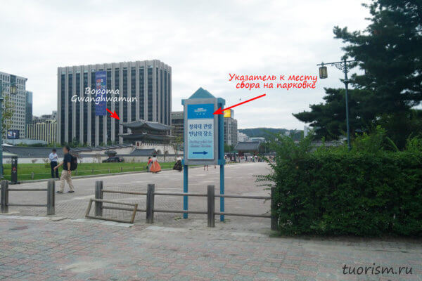 указатель, Cheong Wa Dae, экскурсия, тур, дворец Кенбуккун, ворота Gwanghwamun, arrow, pointer, парковка, автостоянка