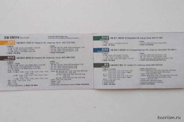 время работы, время открытия, дворцы Сеула, пять дворцов, единый билет, расписание, Сеул, opening time, single ticket, ticket book, five palaces, Seoul, royal palace pass