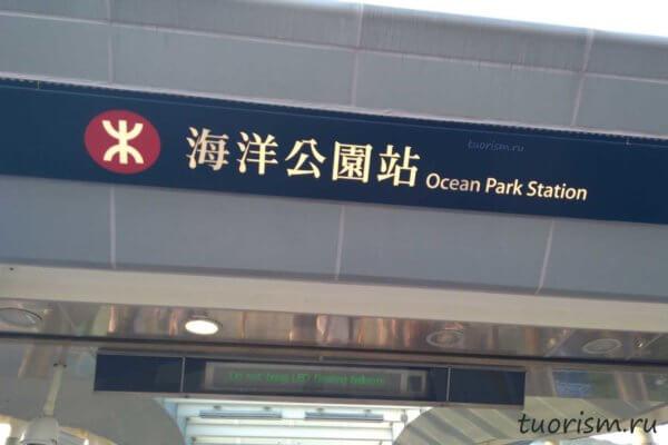 станция, оушен парк, Гонконг, Ocean park station, metro, Hong Kong